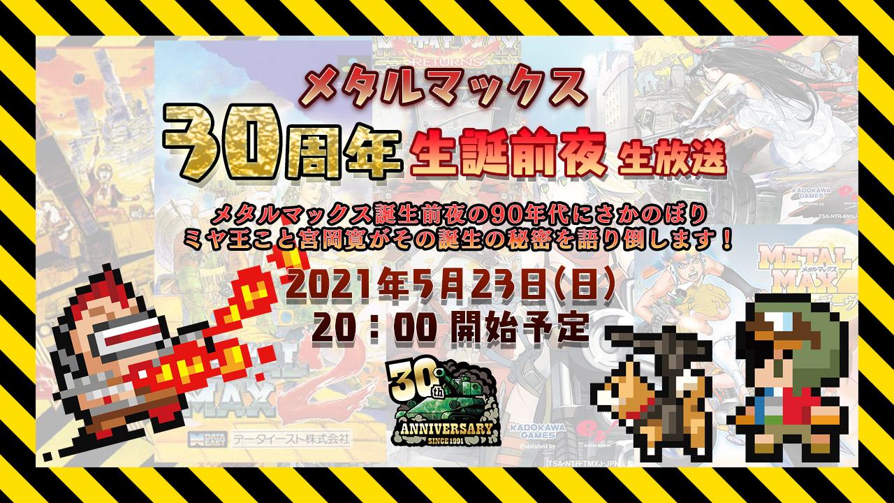 Přehled novinek z Japonska 17. týdne Metal Max 30th Ann Stream 04 30 21 001