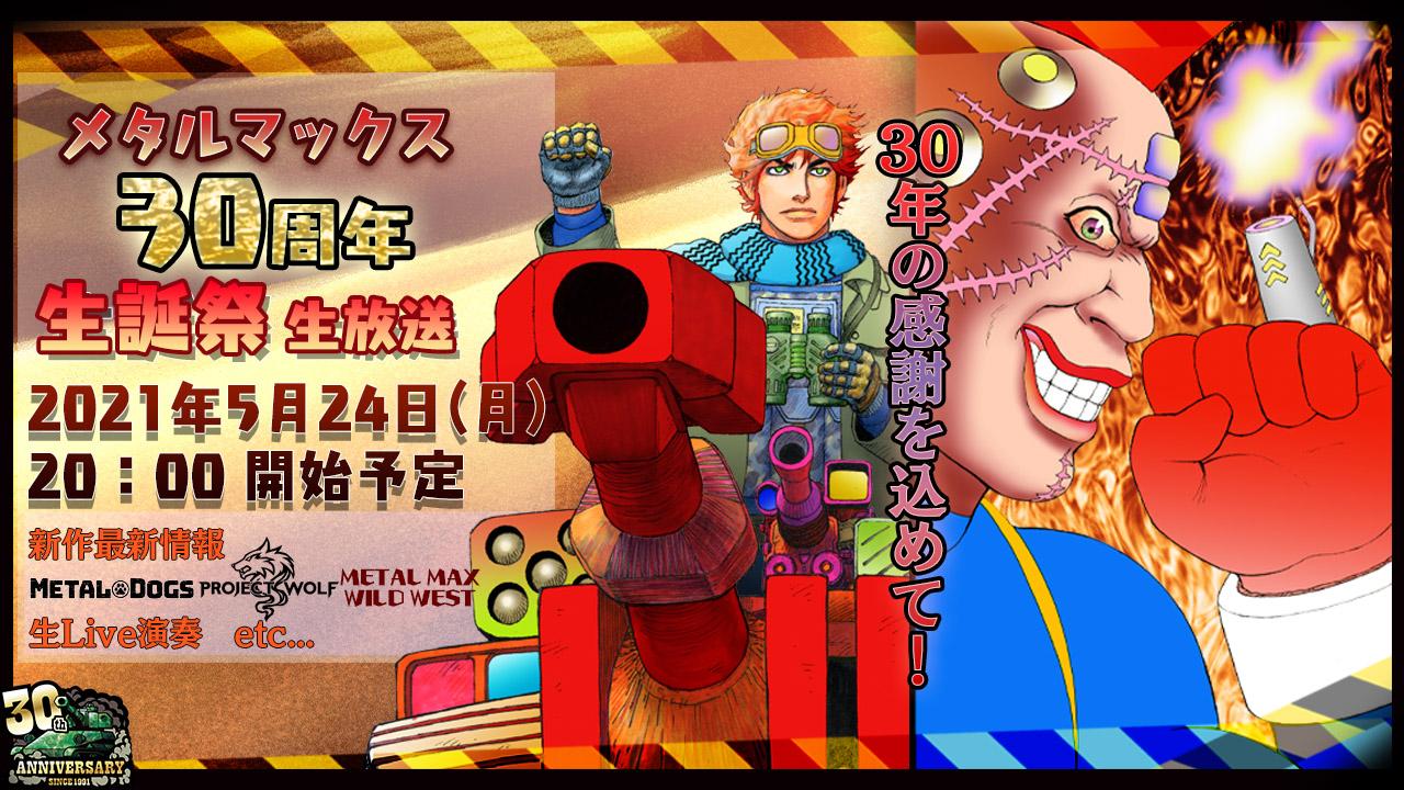 Přehled novinek z Japonska 17. týdne Metal Max 30th Ann Stream 04 30 21 002
