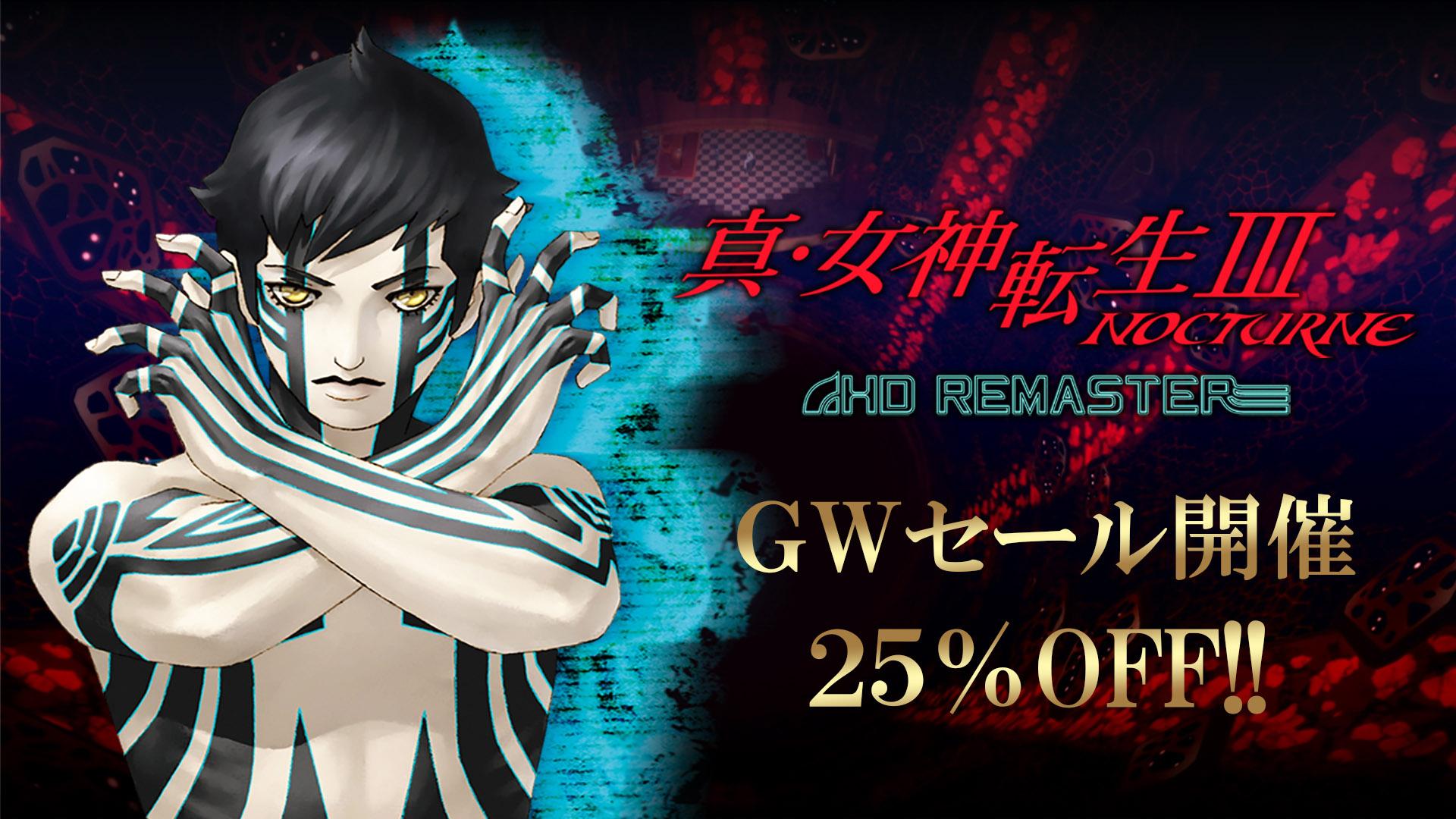 Přehled novinek z Japonska 17. týdne SMT3 HD Sales 04 27 21