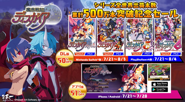 Přehled novinek z Japonska 29. týdne Disgaea Sales 07 21 21