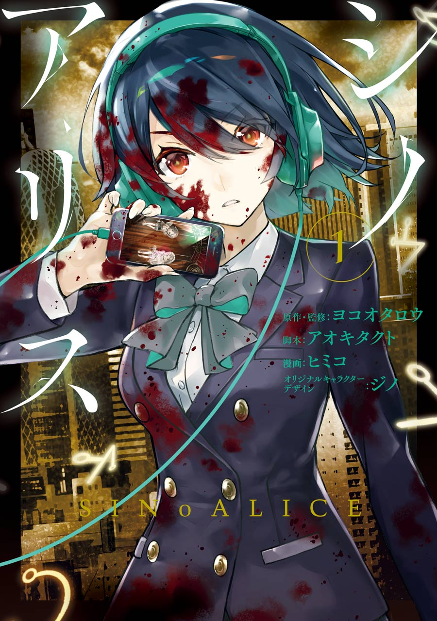 Přehled novinek z Japonska 30. týdne sinoalice manga english