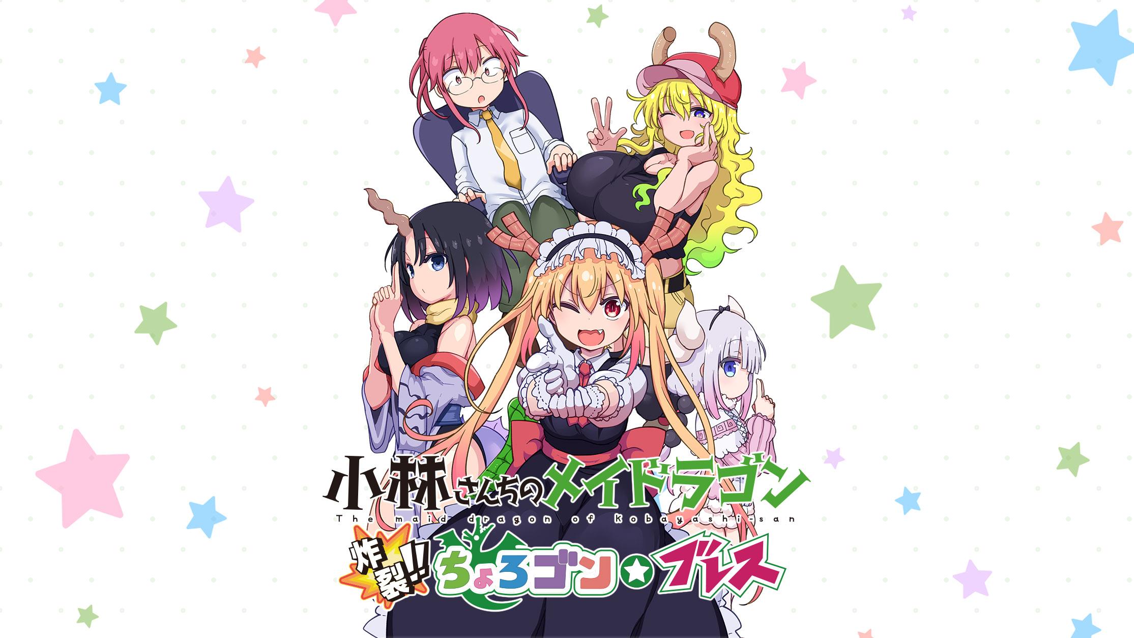 Přehled novinek z Japonska 38. týdne Kobayashi Dragon Maid Game 09 22 21